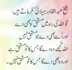 For more best aqwal e zareen and poetry please visit our site and share. Sufi Quotes, Allah Quotes, Quran Quotes, Poetry Quotes, Wisdom Quotes, Qoutes, Poetry Pic, Muslim Love Quotes, Beautiful Islamic Quotes