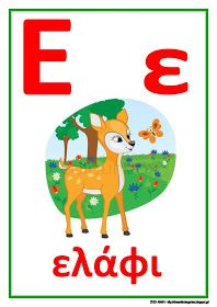 Το νέο νηπιαγωγείο που ονειρεύομαι : Μια αλφαβήτα για το νηπιαγωγείο και το Δημοτικό Learn Greek, Speech Activities, Alphabet Book, Education, Learning, School, Books, Modern, Greek