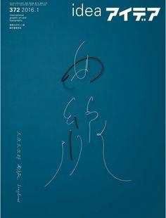 『アイデア』372号は「大原大次郎 曲線 — Song Lines」特集 ● type.center