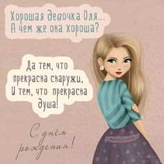 Хорошая девочка Оля... А чем же она хороша? Happy Birthday Wishes Sister, Happy B Day, 8th Of March, Verses, Birthday Cards, Congratulations, Words, Funny, Holiday