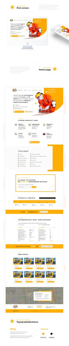 Лендинг. Дизайн, предоставление услуг по поиску ранорабочих. Диз. Анастасия Склярова / Landing page design by Anastasiya Sklyarova
