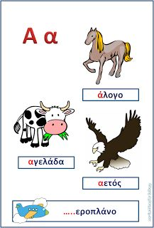 Kids Learning Activities, Fun Learning, Learn Greek, Greek Alphabet, Greek Language, Preschool Letters, Language Lessons, School Lessons, Learn To Read