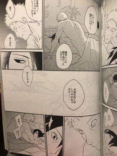 Sasunaru, Naruko Uzumaki, Naruto Comic, Narusaku, Naruto Funny, Naruto Shippuden Sasuke, Naruto And Sasuke Kiss, Anime Naruto, Rock Lee Naruto