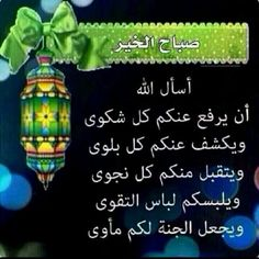 Good Morning Arabic, Good Morning Gif, Good Morning Messages, Pretty Quotes, Romantic Love Quotes, Friday Pictures, Friday Pics, Beautiful Love Pictures, Mekka