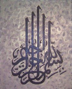 http://custom-islamic-art.co.uk/images/islamic_calligraphy_gold%20bismillah%20canvas.jpg