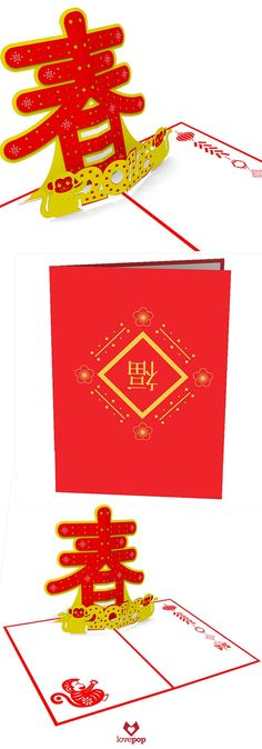 Gift this 3D pop up paper art greeting card to friends and family to celebrate Chinese New Year! Happy Year of the Monkey! #ChineseNewYear