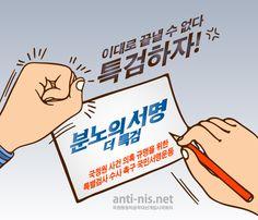 KYC 본부 :: [국민서명운동] 국정원 정치공작 사건 특별검사 수사촉구