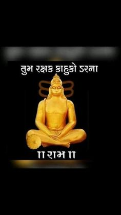 Hanuman Hd Wallpaper, Ram Wallpaper, Planets Wallpaper, Lord Hanuman Names, Lord Krishna, Lord Shiva, Jay Shri Ram, Morari Bapu Quotes, Hindu Tattoos