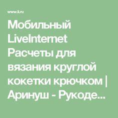 Мобильный LiveInternet Расчеты для вязания круглой кокетки крючком | Аринуш - Рукоделие |