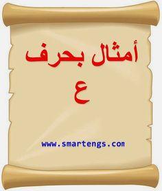 امثال شعبية بحرف ع