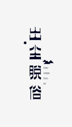 字体设计|LOFTER