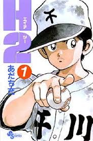 Truyện tranh H2 – Adachi Mitsuru