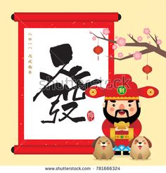 2018 Chinese New Year template. Cartoon wealth of god holding gold ingot with dogs and chinese scroll, cherry blossom tree. (caption: wishing you have a  prosperity new year, 2018, year of the dog)