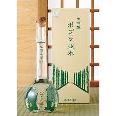 """北海道大学オリジナルグッズ 大吟醸「ポプラ並木」 Hokkaido university, Japan Original college item Daiginjo """"a row of poplar trees"""" Drink Me"""