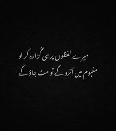 Simple Love Quotes, Love Quotes In Urdu, Urdu Love Words, Best Lyrics Quotes, Poetry Quotes In Urdu, Love Poetry Urdu, Urdu Quotes, Islamic Quotes, Soul Poetry