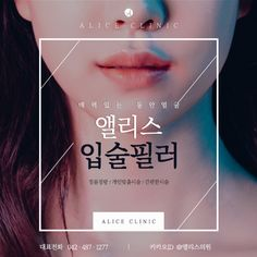 Sales Kit, Event Page, Illustrations And Posters, Korean Beauty, Plastic Surgery, Page Design, Banner Design, Editorial Design, Promotion