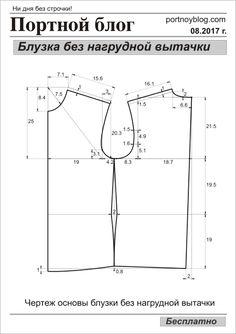 Бесплатная выкройка блузки без нагрудной вытачки | Портной блог
