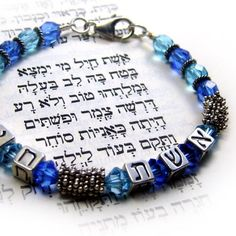 """Eshet Chayil (""""Woman of Valor"""" in Hebrew) bracelet on Etsy (from Down to Earth Creations $85"""