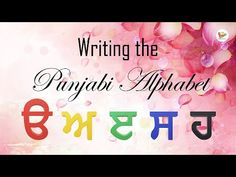 How to write the Punjabi Alphabet: Line 3 Alphabet For Kids, Hello Everyone, Line, Don't Forget, Writing, Connect, Neon Signs, Teaching, Facebook