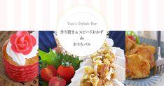 作り置き&スピードおかず de おうちバル 〜yuu's stylish bar〜 Powered by ライブドアブログ