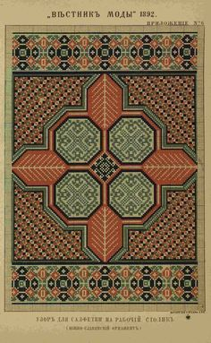 """cross stitch"" - It Was A Work of Craft Needlepoint Patterns, Perler Patterns, Embroidery Patterns, Folk Embroidery, Cross Stitch Pillow, Cross Stitch Embroidery, Cross Stitch Patterns, Blackwork, Russian Cross Stitch"