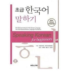 This book has been compiled so that readers can study spoken Korean on their own, acquiring both fluency and accuracy by listening to the accompanying CD. Speaking Korean for Beginners, the most effective book for those just starting out with their study of the Korean language, incorporates useful expressions while providing key insights into Korean culture.