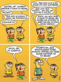 Funny Greek Quotes, Funny Pins, Funny Stuff, Funny Cartoons, Funny Photos, Humor, Comics, Funny Things, Fanny Pics