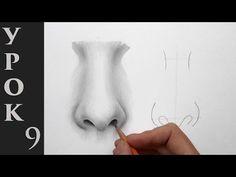 Как рисовать (нарисовать) нос карандашом - обучающий урок. - YouTube