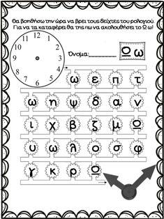 Λαβύρινθος αλφαβήτας. Παιχνίδι για τα παιδιά της πρώτης δημοτικού, γι… Grade 1, Teaching Resources, Word Search, Alphabet, Education, Math, Words, School, Children Garden