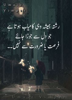 Invite Your Friends, Friends In Love, My Life My Rules, Love Quotes, Inspirational Quotes, Deep Words, Purple Roses, Urdu Quotes, Urdu Poetry