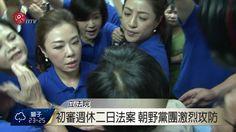 立院初審週休二日修法案7版本通過 - 原住民族電視台 Taiwan Indigenous TV