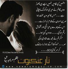Best Song Lyrics, Best Songs, Novels To Read Online, Romantic Novels To Read, Quotes From Novels, Urdu Thoughts, Urdu Poetry Romantic, Islamic Images, Best Novels