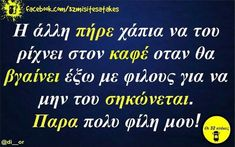 Funny Greek Quotes, Funny Quotes, Stupid Funny Memes, Funny Shit, Funny Stuff, English Quotes, True Words, Laugh Out Loud, Jokes