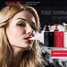SMOK MICRO ONE 150 KIT – лучший набор для парения по доступной цене. Заказать набор сейчас!