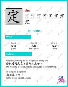 dìng 定 settle | Pace Mandarin