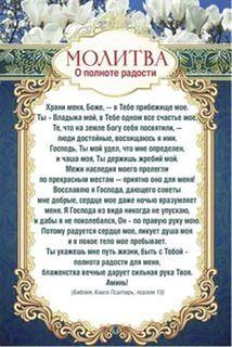 молитвы: 26 тыс изображений найдено в Яндекс.Картинках