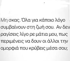 Greek Quotes, English Quotes, Story Of My Life, Picture Quotes, Qoutes, Romance, Inspirational Quotes, Thoughts, Writing