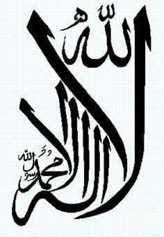 Shahada (Allah)
