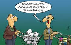 Funny Greek, Make Smile, Funny Cartoons, Funny Photos, Funny Texts, Picture Video, Family Guy, Jokes, Lol