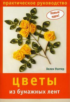 """Книга """"Цветы из бумажных лент"""""""