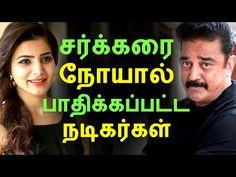சர்க்கரை நோயால் பாதிக்கப்பட்ட நடிகர்கள் | Tamil Cinema News | Kollywood | Tamil Cinema Seithigal - (More info on: http://LIFEWAYSVILLAGE.COM/movie/%e0%ae%9a%e0%ae%b0%e0%af%8d%e0%ae%95%e0%af%8d%e0%ae%95%e0%ae%b0%e0%af%88-%e0%ae%a8%e0%af%8b%e0%ae%af%e0%ae%be%e0%ae%b2%e0%af%8d-%e0%ae%aa%e0%ae%be%e0%ae%a4%e0%ae%bf%e0%ae%95%e0%af%8d%e0%ae%95%e0%ae%aa/)