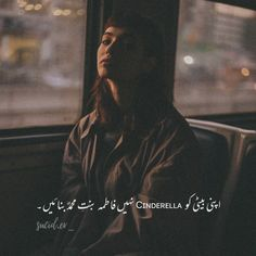 Reality Of Life, Reality Quotes, Mood Quotes, Girl Quotes, Urdu Quotes, Best Quotes, Qoutes, 1 Line Quotes, Heart Touching Lines