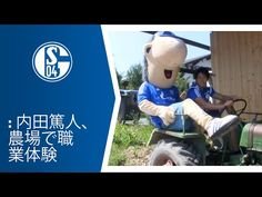 : 内田篤人、農場で職業体験 - YouTube