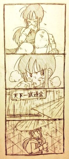 「DBついろぐ37」/「しぃの実」の漫画 [pixiv]