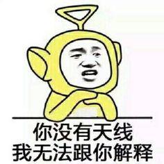 China Memes, Interesting Meme, Meme Stickers, Good Morning Wishes, Emoji, Iphone Wallpaper, Haha, Thats Not My, Anime