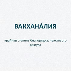 Вакханалия Diy Pinterest, Pinterest Images, Wedding Pinterest, Intelligent Words, Challenges To Do, The Words, Vocabulary Words, Quotations, Meant To Be