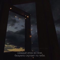 Sad Words, More Words, Quotes And Notes, Words Quotes, Quote Aesthetic, Aesthetic Pictures, Super Pictures, Russian Quotes, Ig Captions