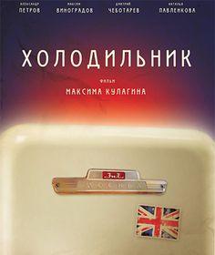Холодильник (2013) http://www.yourussian.ru/160654/холодильник-2013/   Максим, мечтает уехать в Лондон и наконец получает визу. Но простая просьба матери выбросить старый холодильник может поставить крест не его мечте!