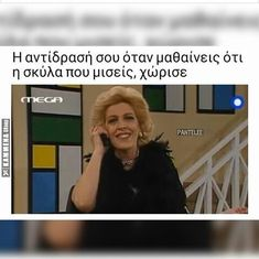 Greek Quotes, Funny Shit, Jokes, Lol, Humor, Funny Things, Husky Jokes, Humour, Memes