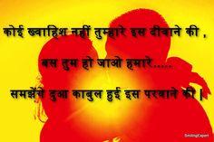 प्यार का उद्धरण  Hindi Love Quote 1 इलाज न ढूंढ सका कोई इश्क का …. क्योंकि दवा मर्ज का होता है…. इबादत का नही…!!   Hindi Love Quote 2 हर शाम के बाद आती है रात , हर बात मे आती है आपकी याद, खाली – खाली सा होता है मेरा हर पल …